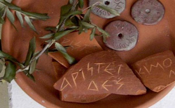 Μια ημέρα στην Αρχαία Ελλάδα